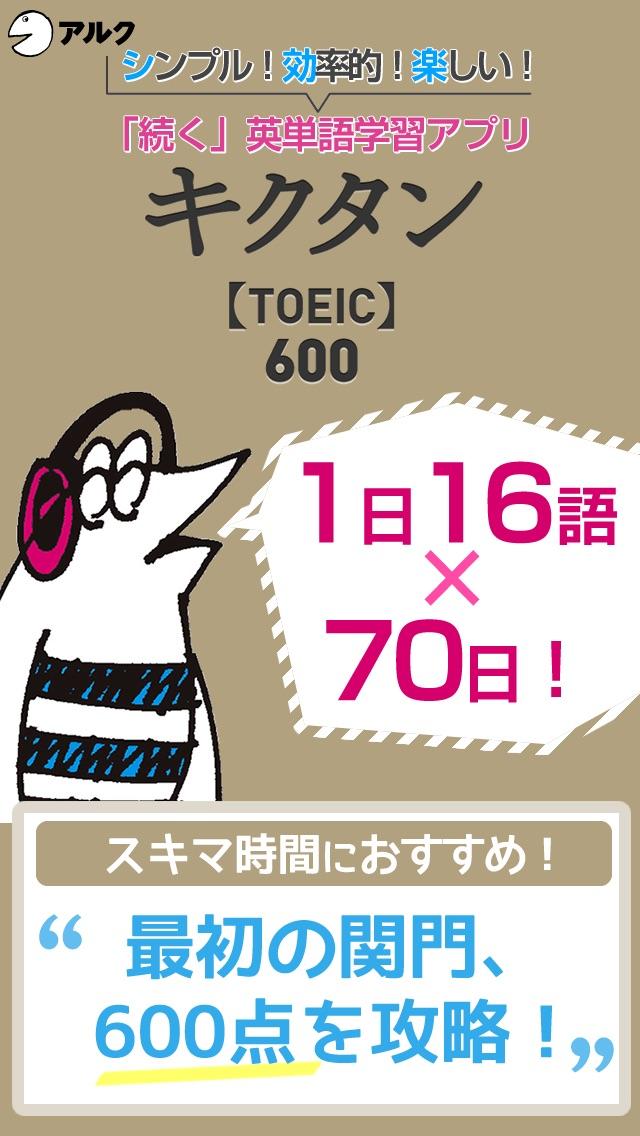 キクタンTOEIC(R) Test Score 600 ~聞いて覚える英単語~(アルク)スクリーンショット
