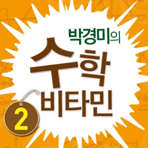 박경미의 수학비타민2