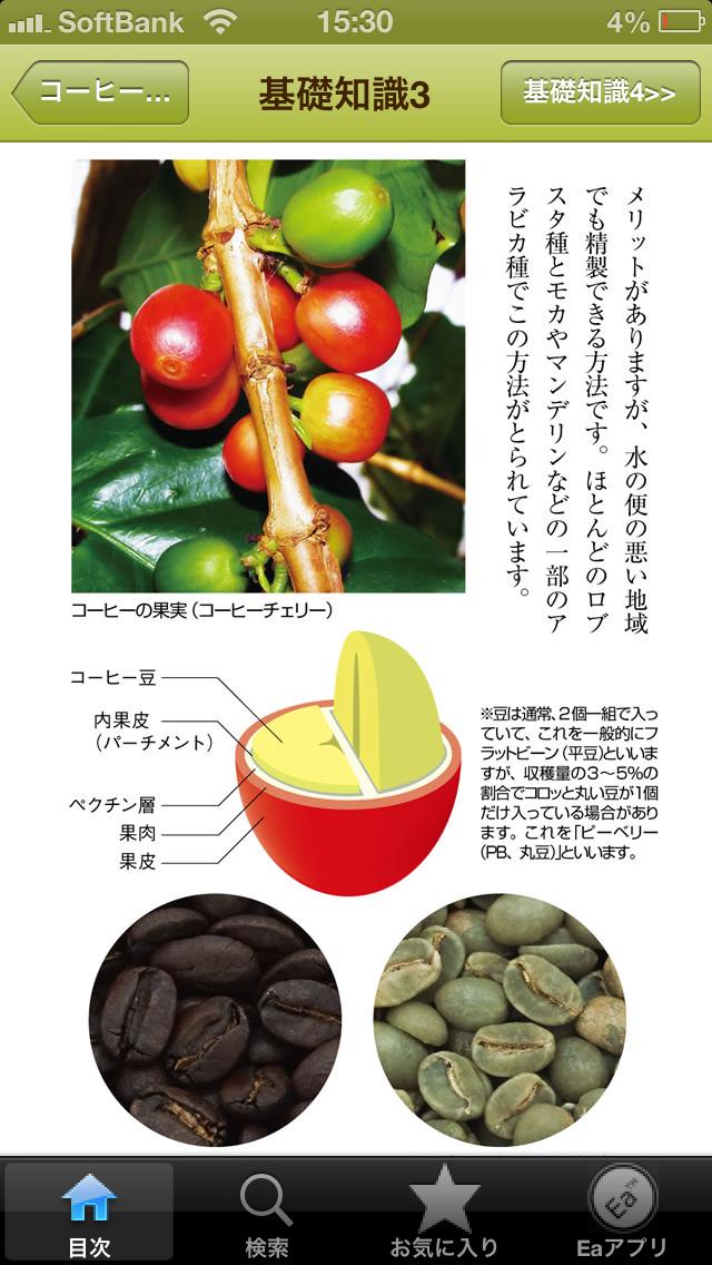 喫茶手帳 ScreenShot3