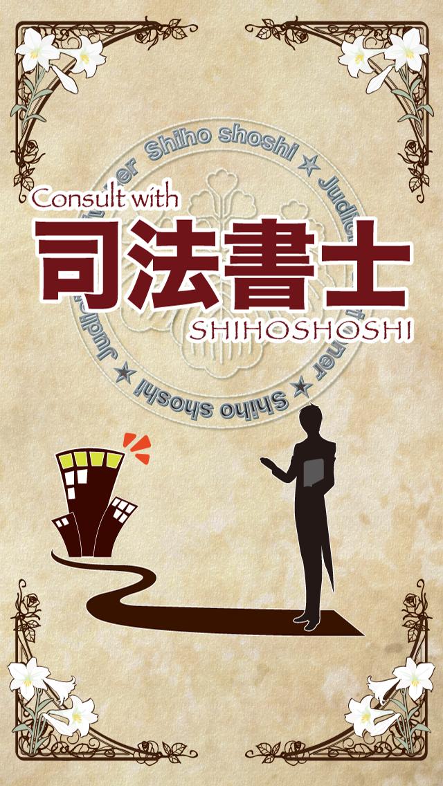Consult with 司法書士のおすすめ画像1