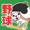 【12球団対応】プロ野球ニュースまとめ
