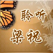 聆听名曲梁祝-Listening to Famous Chinese Music-The Butterfly Lovers 多乐器倾情演奏