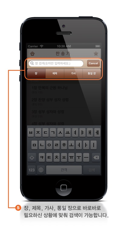 제자성경찬송 (한글/NIV드라마성경 + 성경/영한사전 + 새찬송가/통일찬송가음원) - Lite screenshot-4