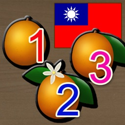 1,2,3 Count With Me! Fun educational counting forms and objects puzzles for babies, kindergarten preschool kids and toddlers to learn count 1-10 in Cantonese