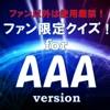 ファン限定クイズfor AAA (トリプルエー) version