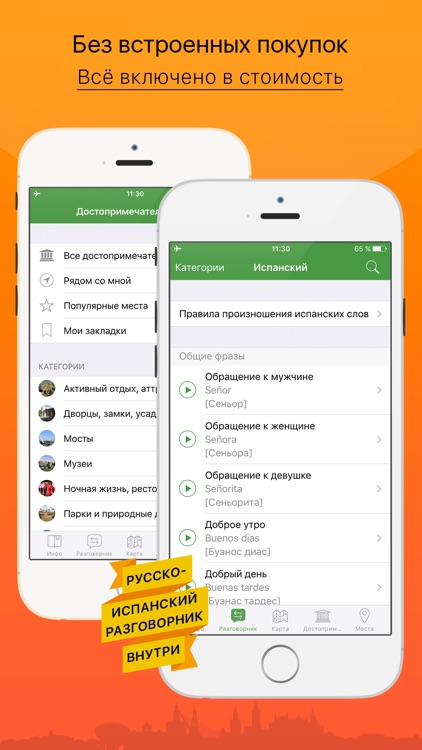 Севилья – путеводитель и оффлайн карта – Турнавигатор screenshot-2