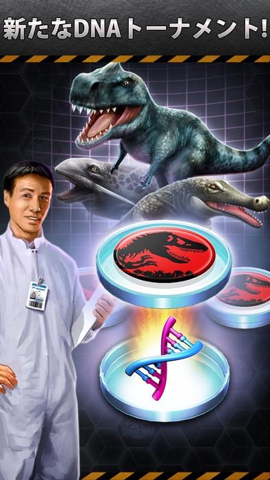 Jurassic Park™ Builderのスクリーンショット5
