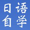 日语自学大全-词汇|语法|口语|交流