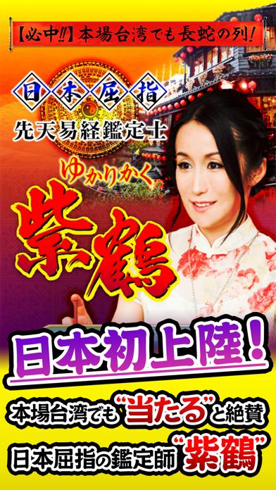 台湾で行列必中<<紫鶴>>先天易経占いのおすすめ画像1