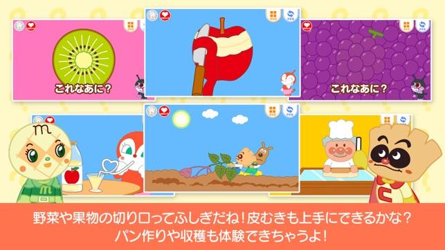 アンパンマンとこれ なあに赤ちゃん幼児向け無料知育アプリをapp