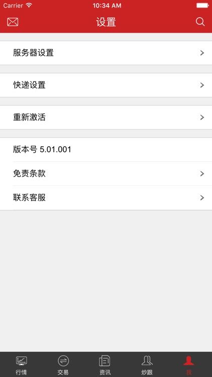 投资堂免费手机炒股软件 screenshot-4