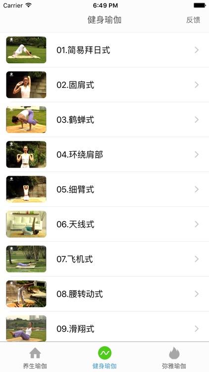 瑜伽教程 - 瑜伽教练视频 screenshot-3