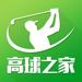 137.高球之家 - 最实用免费高尔夫球技巧视频教学,爱好者必备