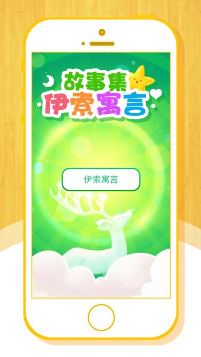 download 伊索寓言童话故事集(下)——儿童启蒙教育读物经典 apps 1