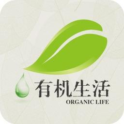 有机生活-健康养生,绿色天然无公害