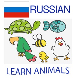 Learn Animals in Russian Language