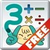 ゆび・ひっさん 3年生編 無料版 - iPadアプリ