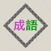 成語詞典大全 中華典故