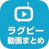 ラグビー動画まとめ スーパープレイ動画が満載!