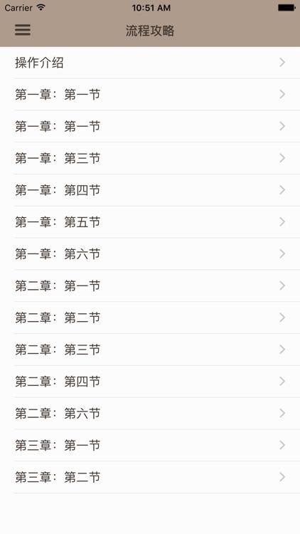 游戏攻略 For X战警前传金刚狼 screenshot-4