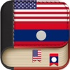 Offline Lao to English Language Dictionary - iPhoneアプリ