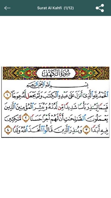 Surat Al Kahfi By Muhammad Wahhab Mirxa