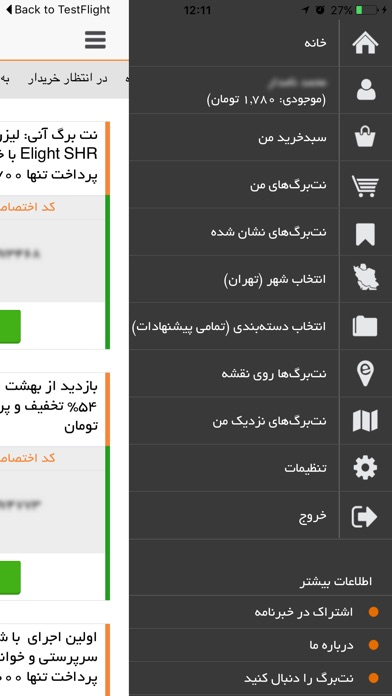 نت برگ NetBarg app image