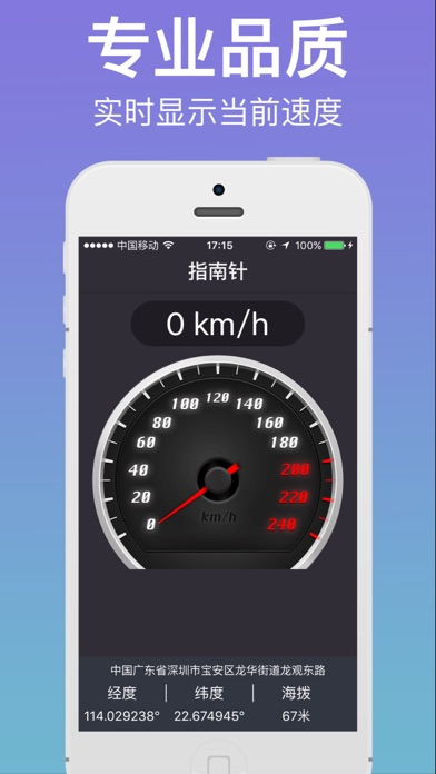 手机定位神器-专业指南针,实时获取经纬度、海拨和当前速度 app image