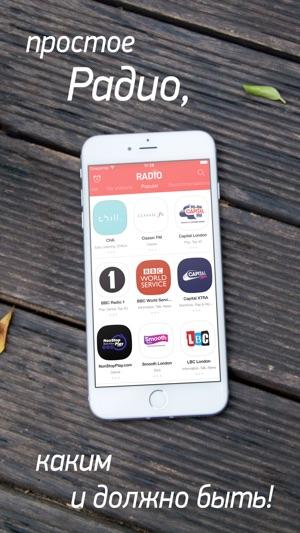 Как сделать радио на айфон 21