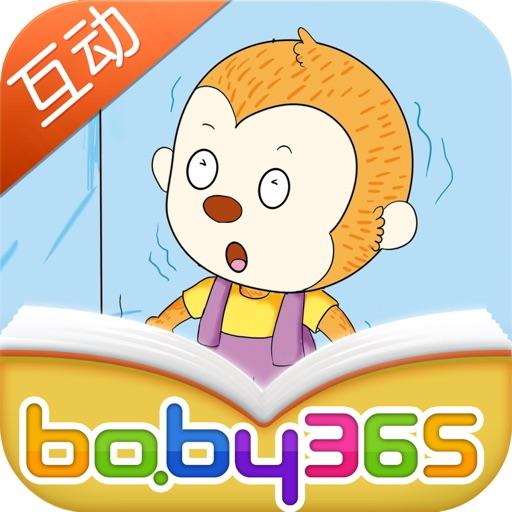 小猴子被困电梯了-有声绘本-baby365