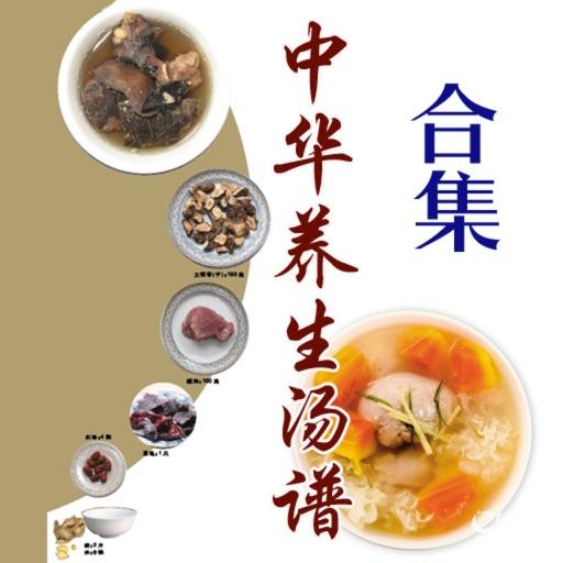 中華 養生 靓湯[6本簡繁]