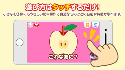 アンパンマンとこれ なあに?|赤ちゃん・幼児向け無料知育アプリのおすすめ画像2