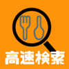 飲食店高速検索アプリ - ハングラ 近くの飲食店がすぐに見つかる!