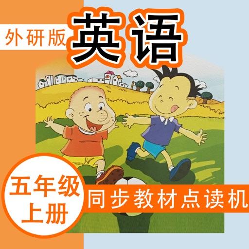 外研社版小学英语五年级上册(同步教材点读机)- 读书派出品