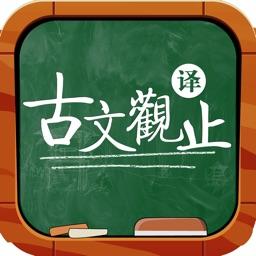 古文观止 精读本 - 古今翻译大全 (注释 译文 导读 简繁)