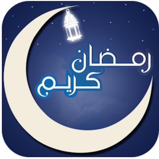 Ramadan 2016 رمضان (Full Version)
