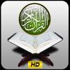 Quran Al Majid HD- القران الكريم