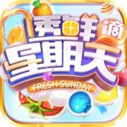 透鲜滴星期天-湖南卫视独家授权,明星消消乐,天天开心快乐,主持天团陪你玩