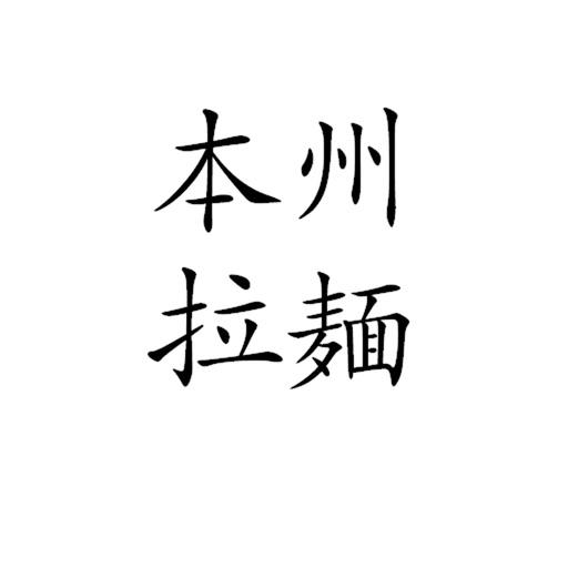 Chugoku Ramen icon