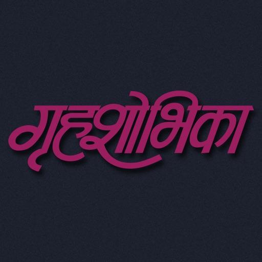 Grihshobha - Marathi