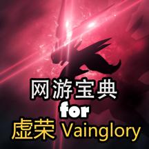 网游宝典 for 虚荣 Vainglory