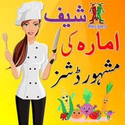 Pakistani Recipes step by step