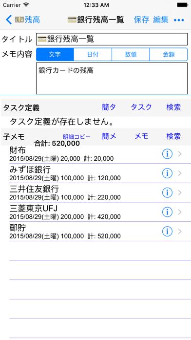 スマート・関連メモ帳 ScreenShot2