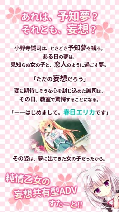 妄想コンプリート! screenshot1