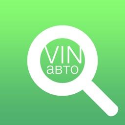 В залоге — проверка VIN кода в залогах у банков и базах ГИБДД