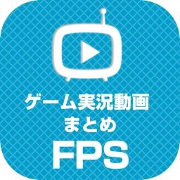 FPSゲーム実況動画まとめ