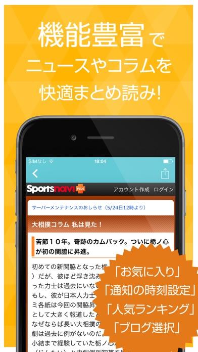 快速相撲ニュース 大相撲の最新情報まとめのスクリーンショット3