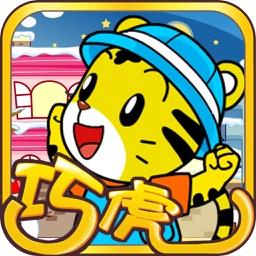 巧虎动画屋-早教儿童游戏