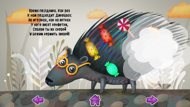 Lil Zoo - интерактивная детская книга стихов screenshot-4