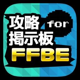 攻略掲示板アプリ for FFBE(ファイナルファンタジー ブレイブエクスヴィアス)